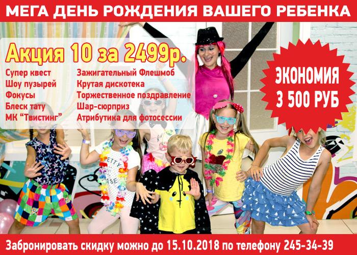 Супер акция аниматор на день рождения ребенка в Казани
