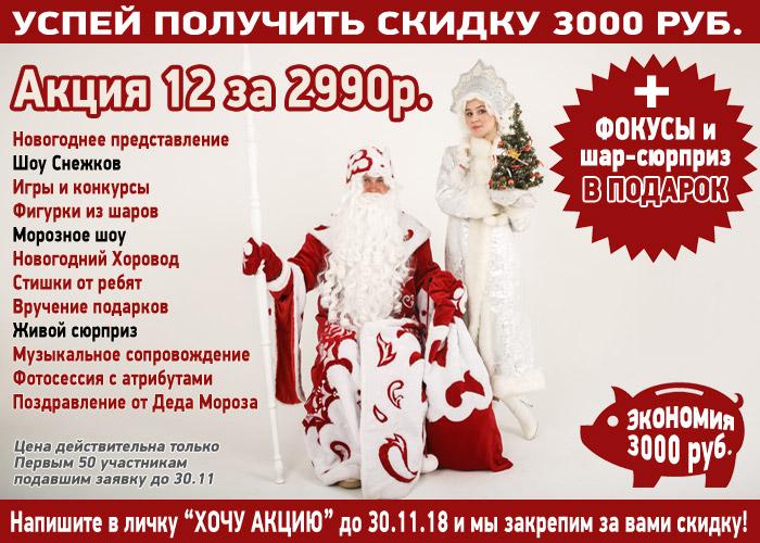 Супер акция Новогоднее представление. Заказа Дед Мороза со снегурочкой в Казани